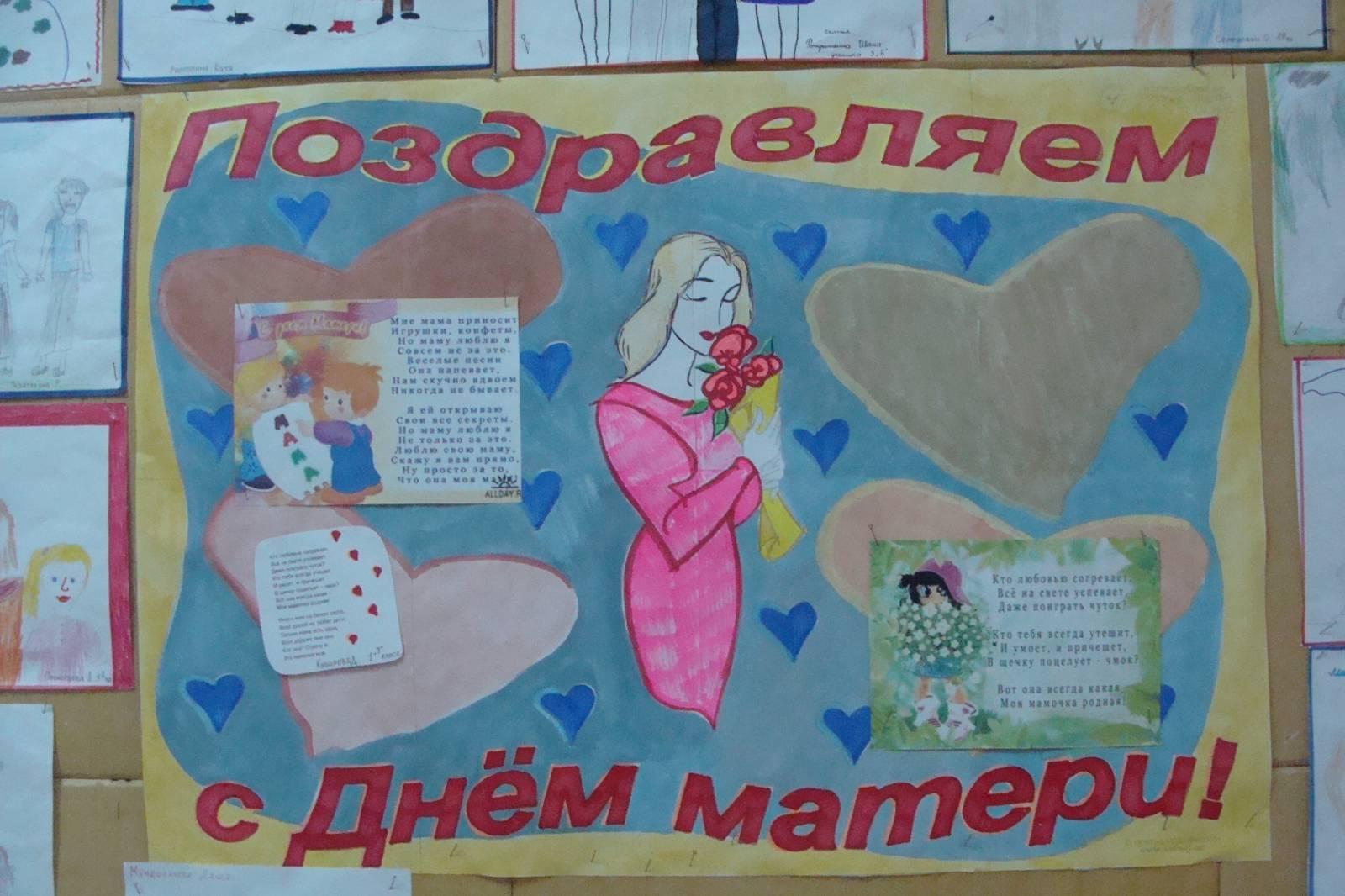 Плаката ко дню матери своими руками 863